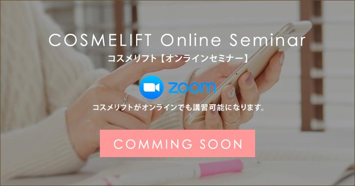 コスメリフト 【オンラインセミナー】コスメリフトがオンラインでも講習可能になります。
