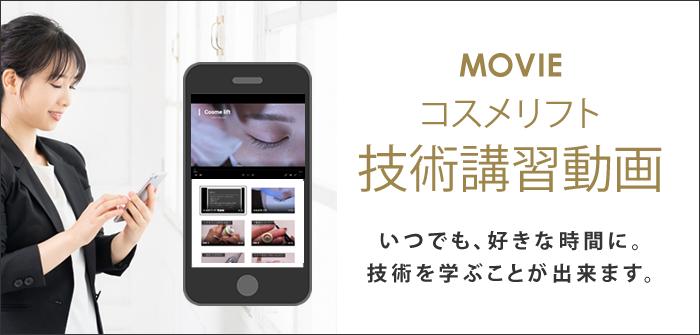 COSMELIFT コスメリフト技術講習動画 MOVIE